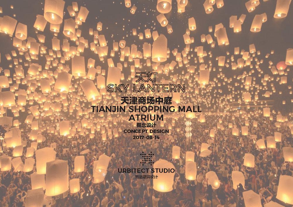 Tianjin Atrium Mall_Page_01.jpg