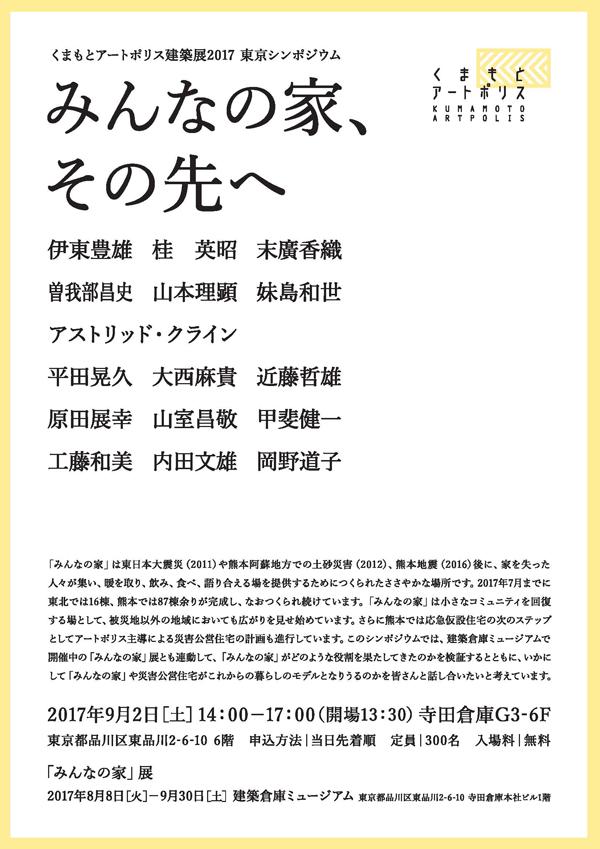 HfAsymposium01.png