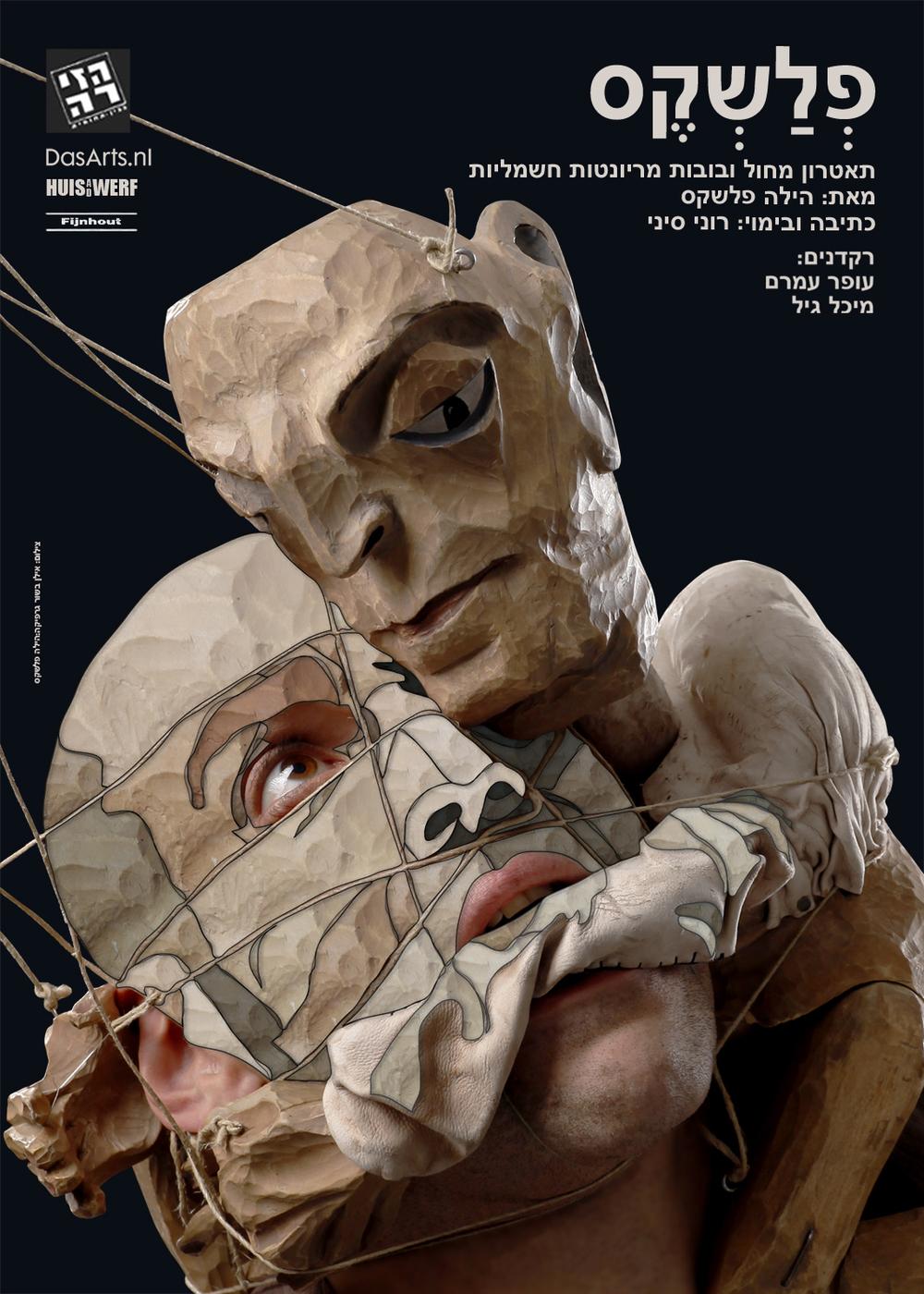 flashkes, 2009, poster