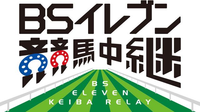 bs-keiba_main_2017-.jpg