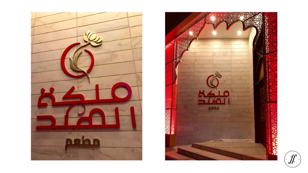 Yellow Fishes Branding Agency In Mumbai Queen of India Restaurant Branding design firm Saudi Arabia restaurant Branding facade design logo design on wall.jpg
