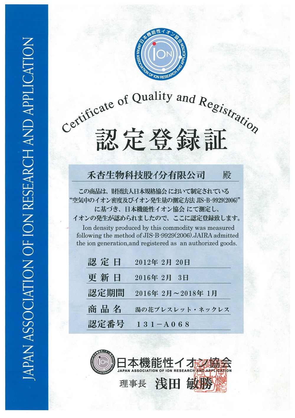 Certificate of Quality and Registration