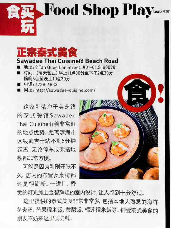 "U Weekly's ""Food Shop Play"", Feburary 2014"
