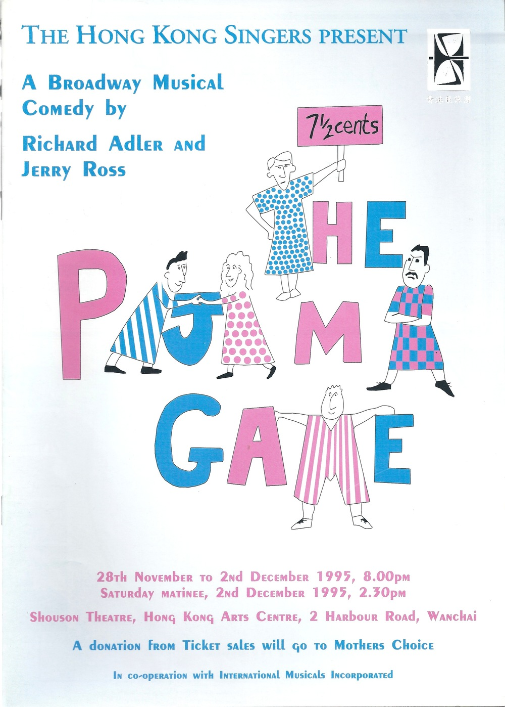 1995 - Pajama Game.jpeg