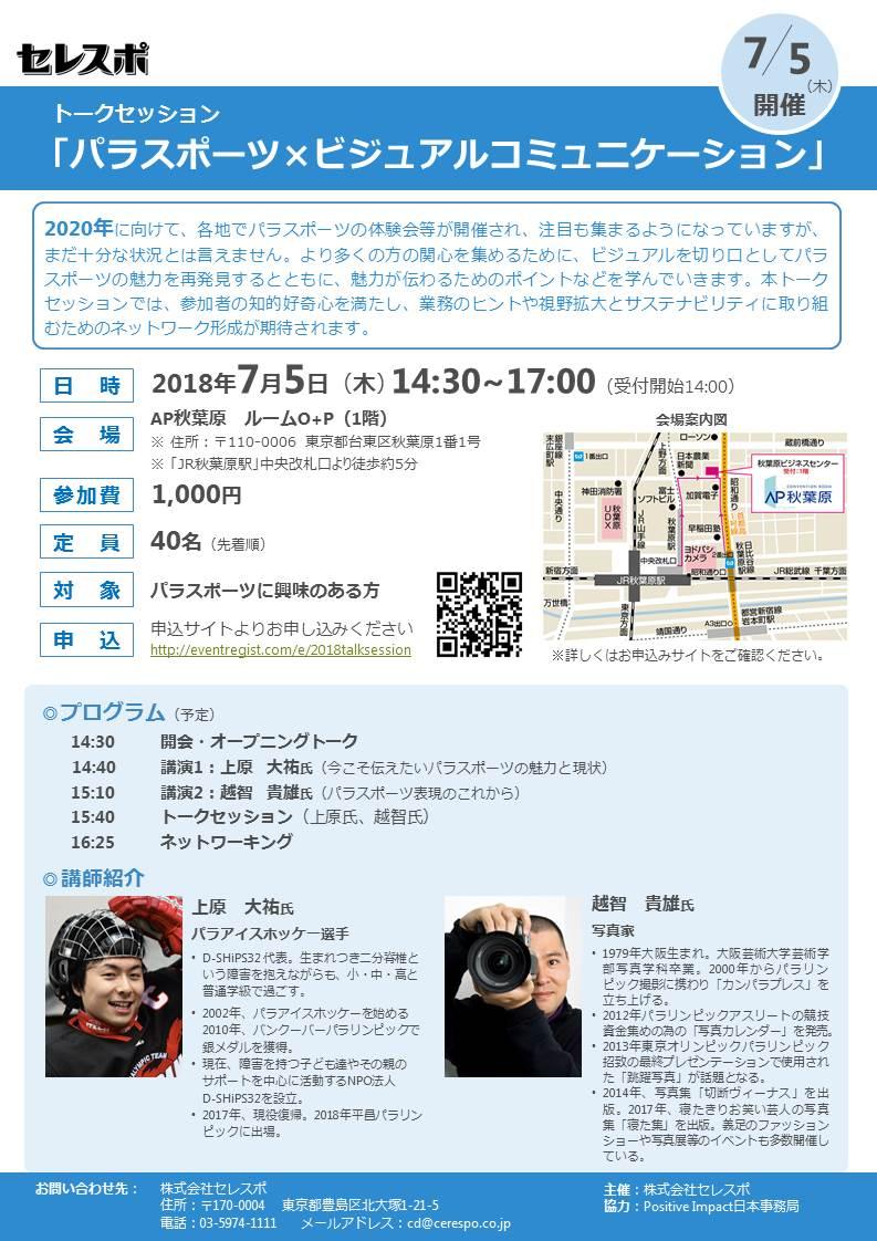 トークセッション案内_05.18.18.jpg