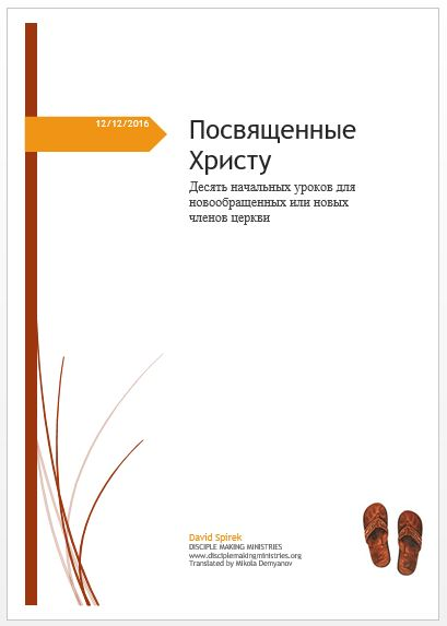 Ten Basic Lessons New Believers Russian Front.JPG
