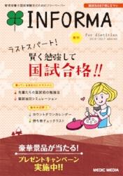 info栄養2016-17winter.jpg