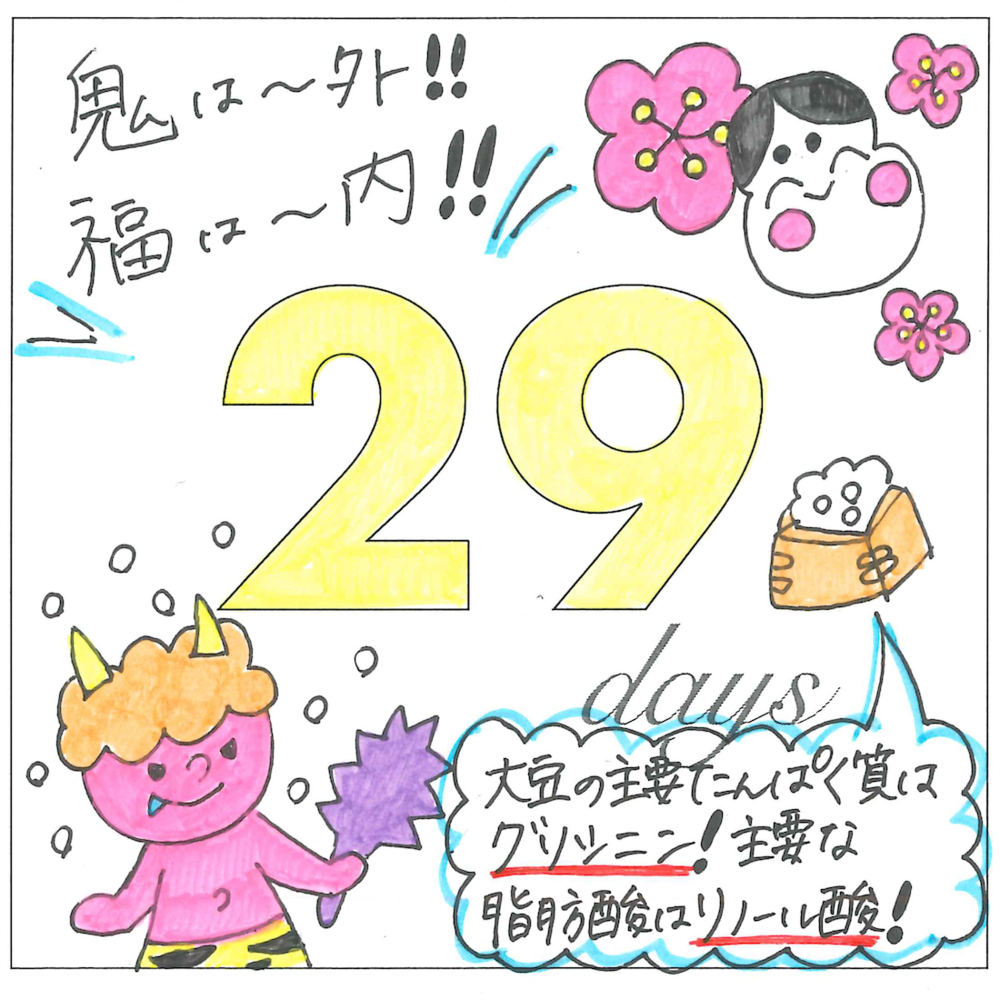 29days.png