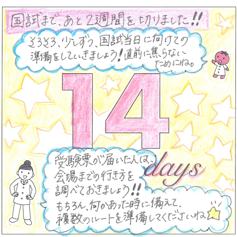 14days.png