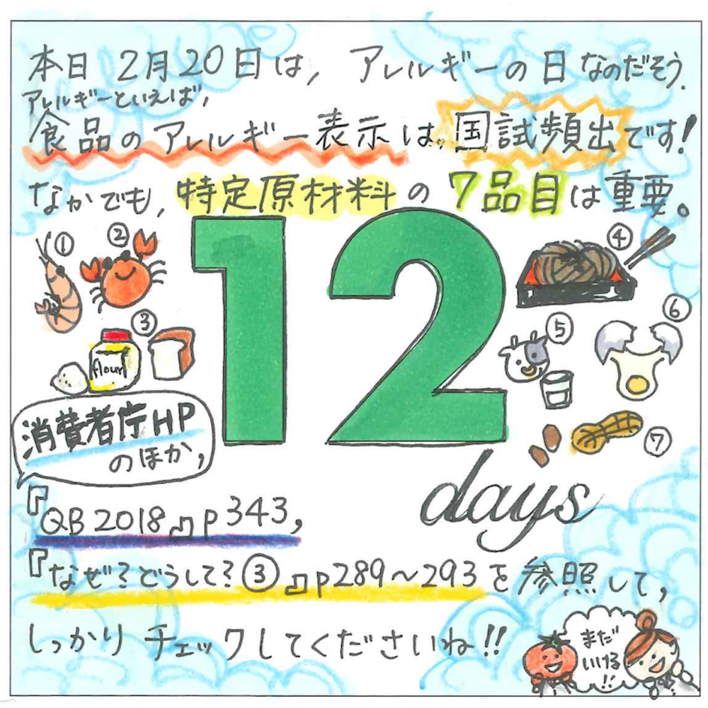 12days.png
