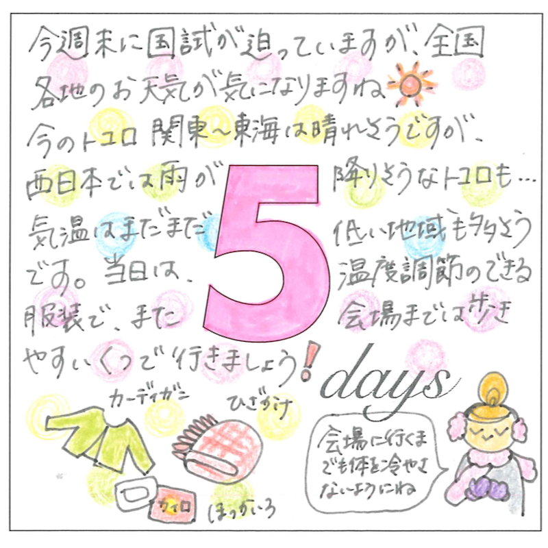 5days.png