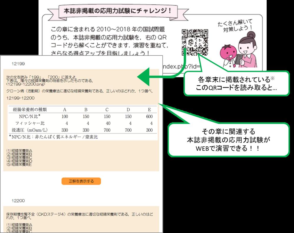 qb2019_point_応用力試験QR.png