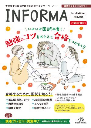 栄養INF2018-2019仮書影.png