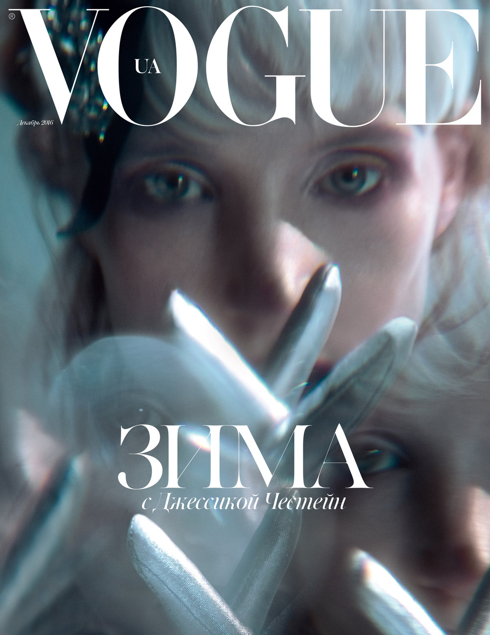 VOGUE UA | JESSICA CHASTAIN