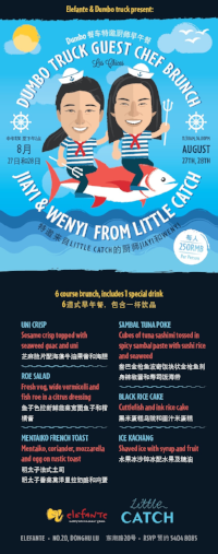 2016/08 - Dumbo Guest Chef Series ft.Little Catch