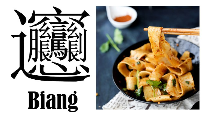 "Called ""Biang Biang Noodles"", these spicy, thick and chewy noodles come from Shaanxi province. ""Biang"" is the most complicated chinese character ever with 57 strokes."