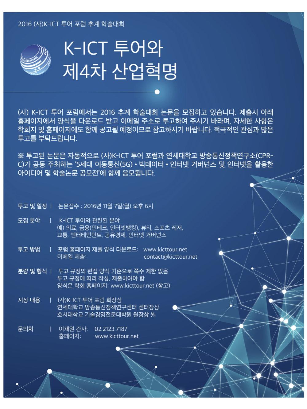 KICT 학술대회 포스터 (2016.11.07).jpg