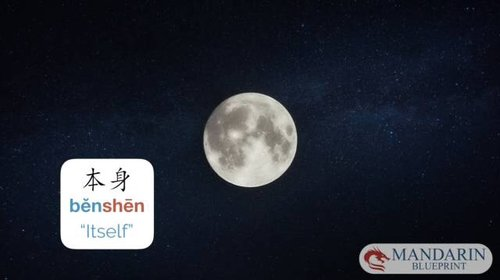 The power of chinese characters bn mandarin blueprint to start lets consider two words that are a juxtaposed compound word structure that is to say both characters hold equal value and in this case have malvernweather Images