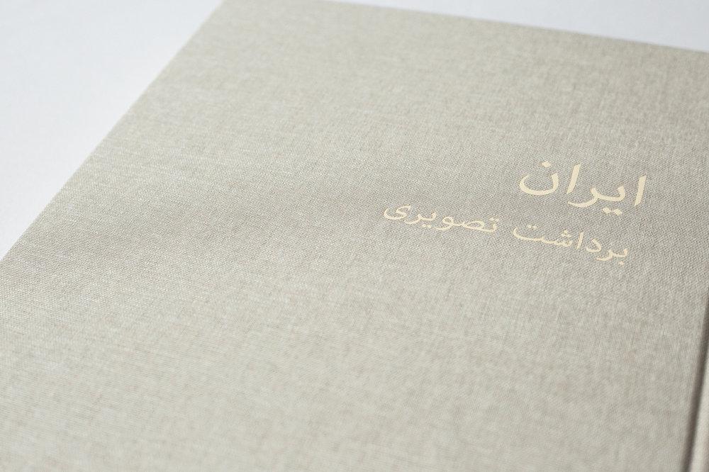 IRAN bardasht tasviri - Production Photos-55.jpg