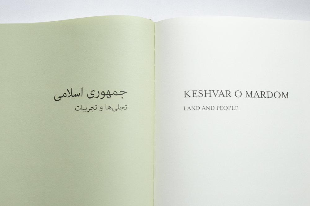 IRAN bardasht tasviri - Production Photos-32.jpg