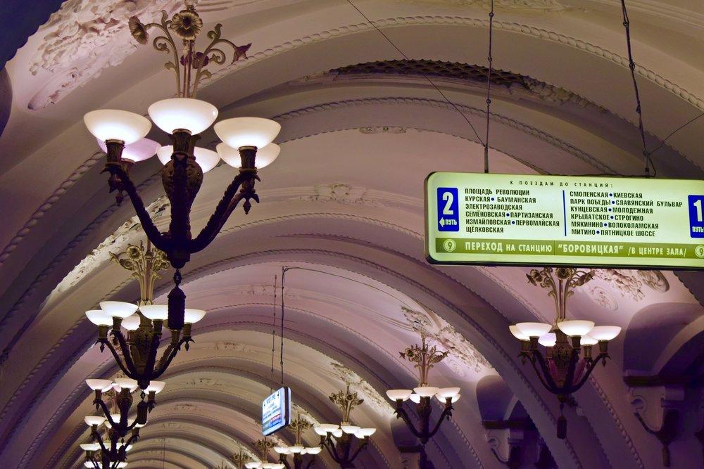 Arbatskaya Station