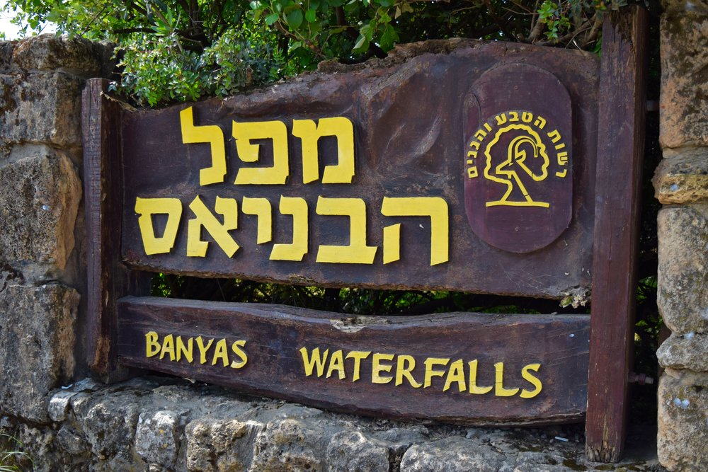Entrance to the Banias Waterfalls
