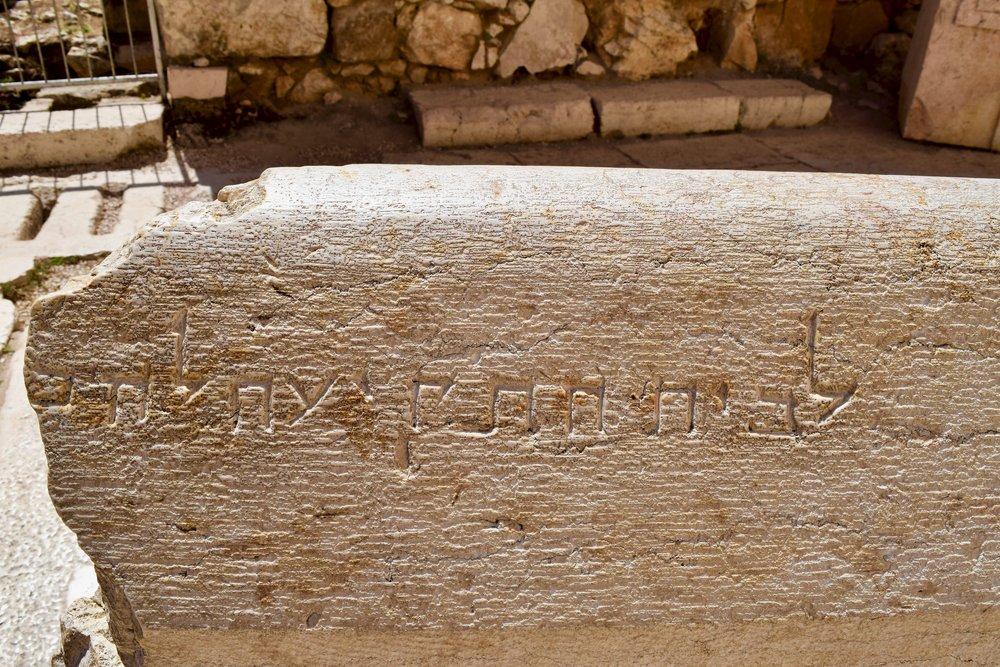 Inscripción en hebreo