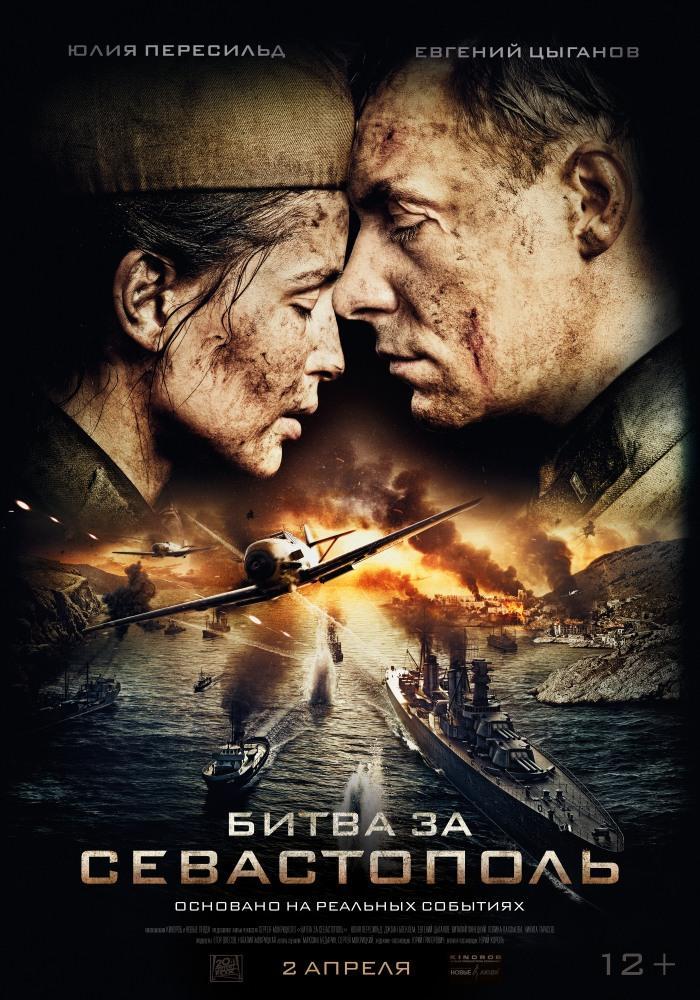 Pone: la Batalla de Sebastopol, pero en Ruso.