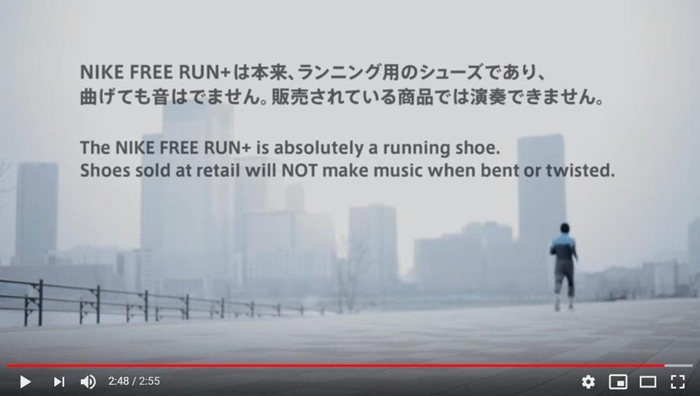 """""""Las NIKE FREE RUN+ son unas zapatillas exclusivamente para correr. Las que te encontrarás en las tiendas NO harán música si las doblas o retuerces"""""""