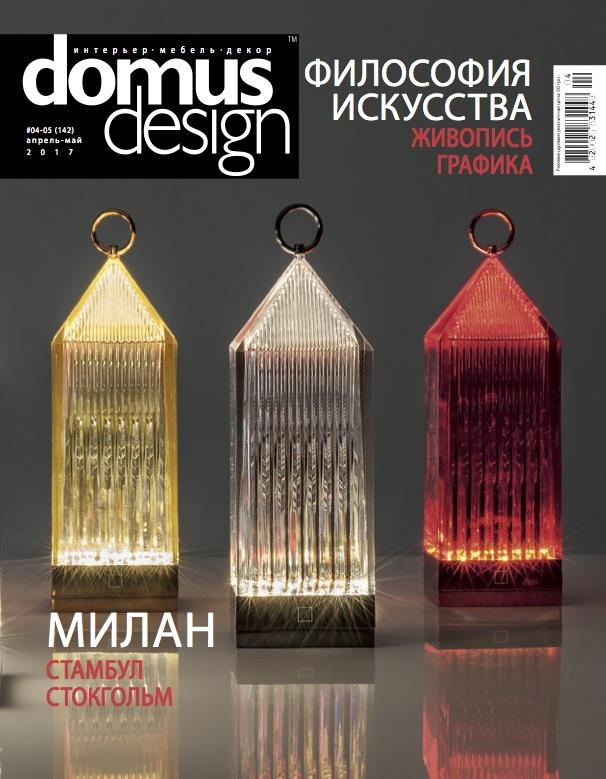 Domusdesign2.jpg