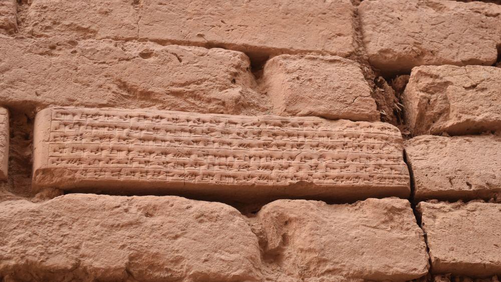 Iran-Chogha-Zanbil-Ziggurat-brick.jpg