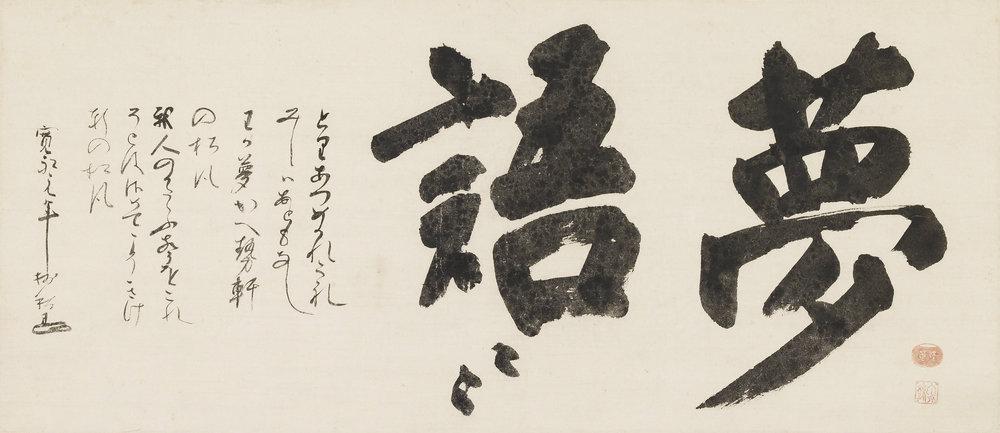 Account of a Dream by Zen Master Takuan Soho