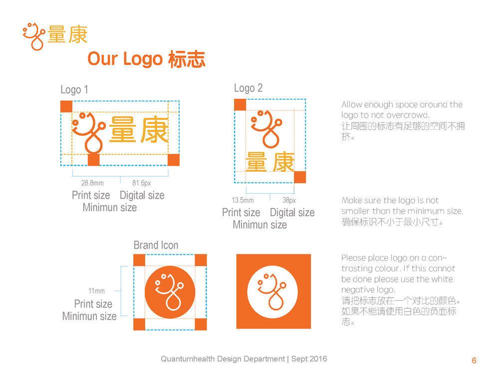 Brand Guide 2.0_Page_06.jpg