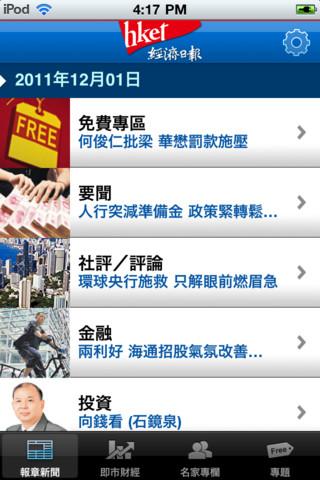 HKET (經濟日報)