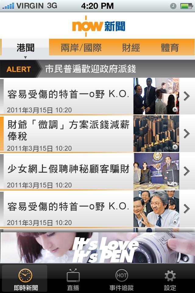 now新聞直播 (v1)