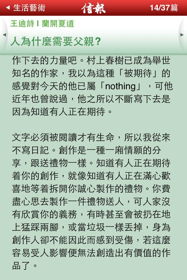 HKEJ (信報) (iPhone/iPad)