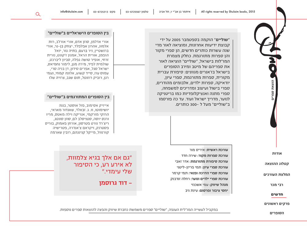 """About us"" page in the ""Shulaim"" Press website"
