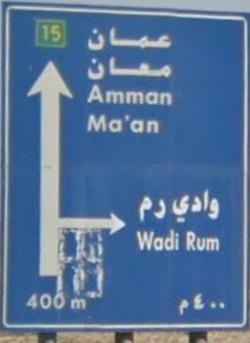 Aqaba to Wadi Rum - Wadi Rum Nature Tours
