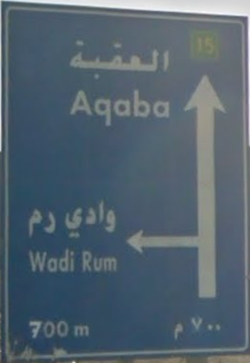 Petra to Wadi Rum - Wadi Rum Nature Tours