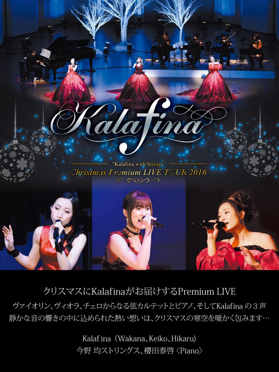 0831_kalafina_クリスマス最終.jpg