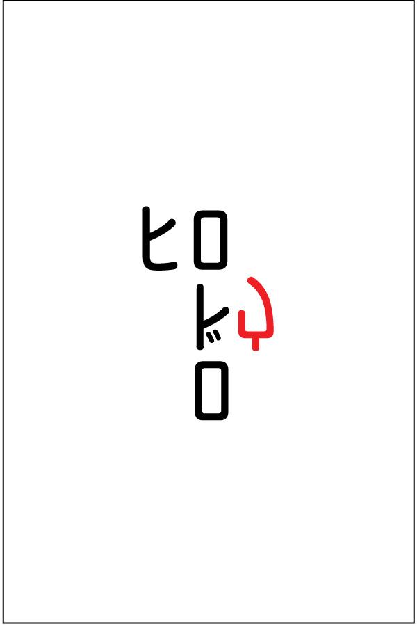 TokyoType-01.jpg
