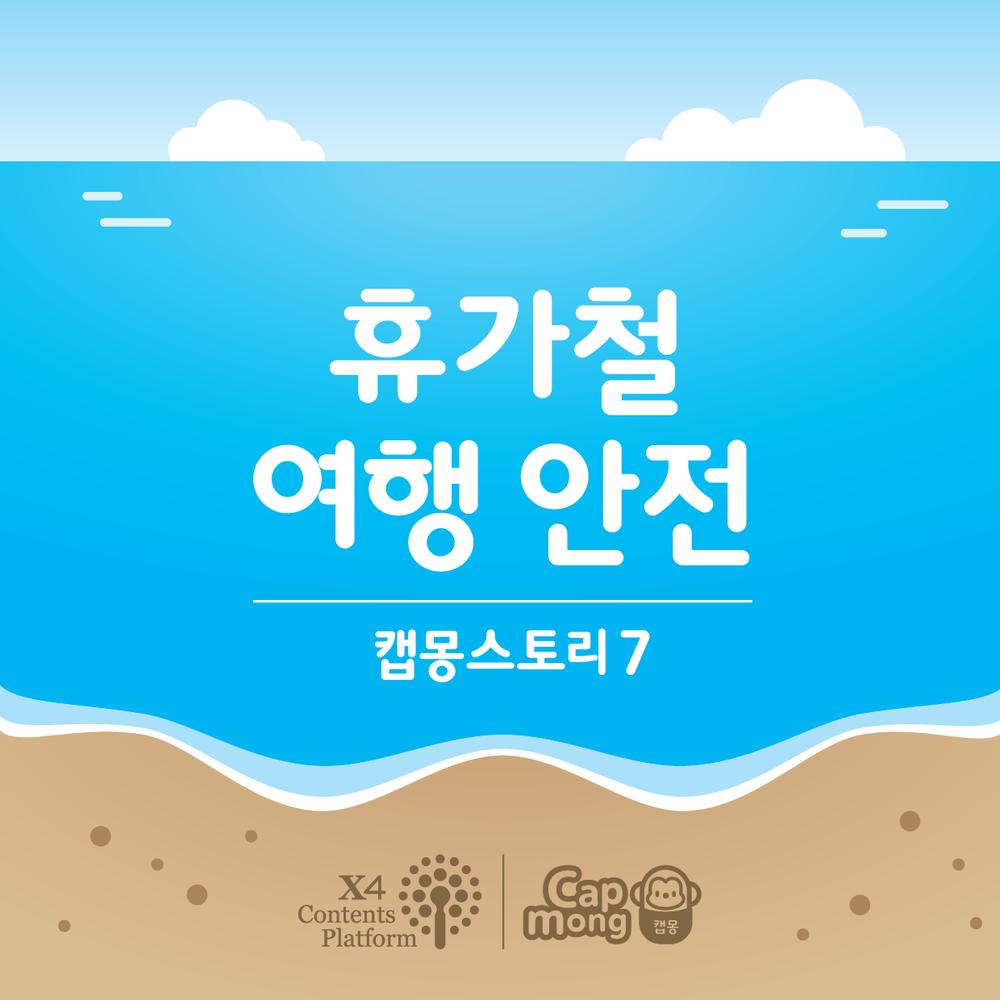 캡몽스토리7_타이틀페이지.png