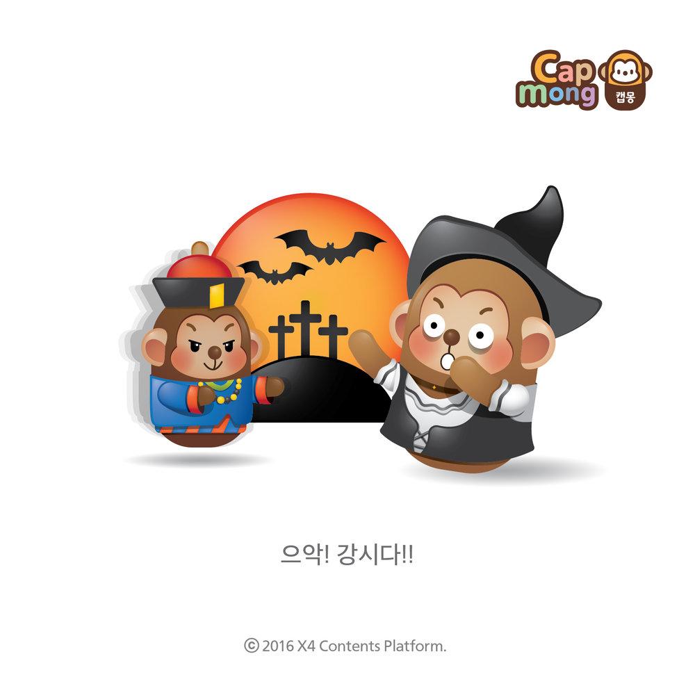 161025_캡몽(할로윈_카드뉴스)_홍새얀-10.jpg