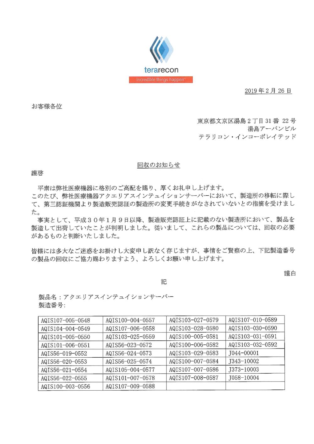 回収のお知らせ20190226_p001.png