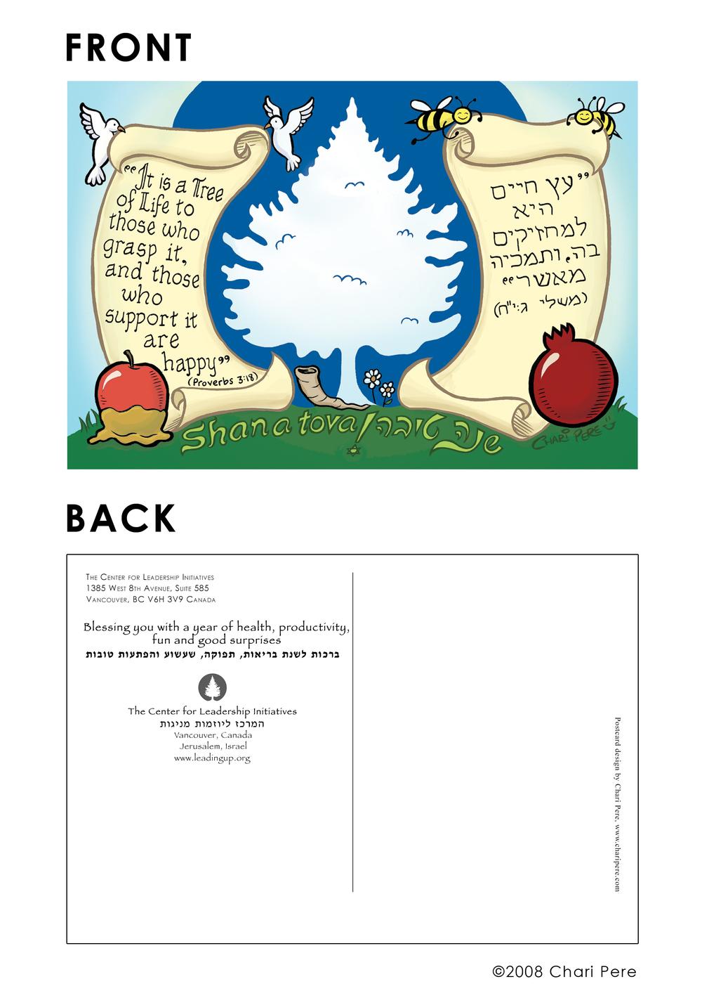 Rosh Hashana Postcard