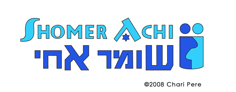 Logo, Shomer Achi