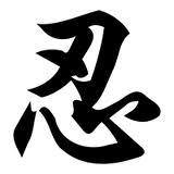Patience-Kanji