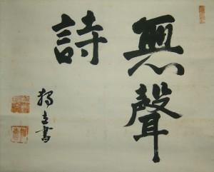 Museishi