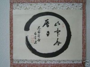 SanchuRekijitsuNashi