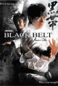 Kuro Obi - Black Belt